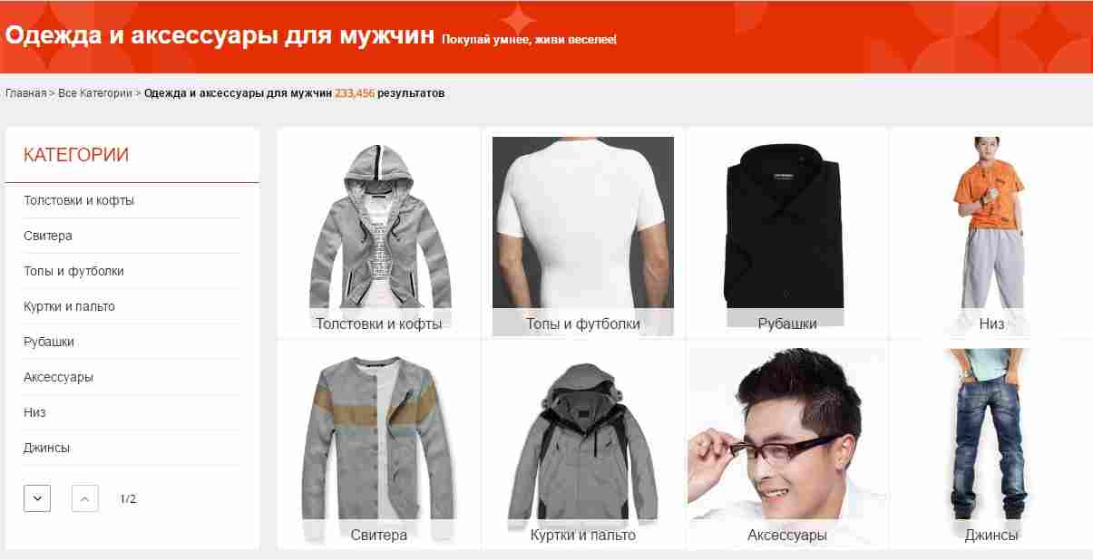 Алиэкспресс мужская одежда и аксессуары