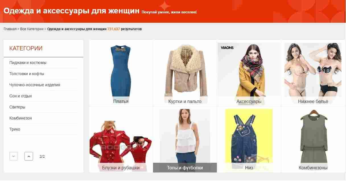 Как продавать одежду для женщин