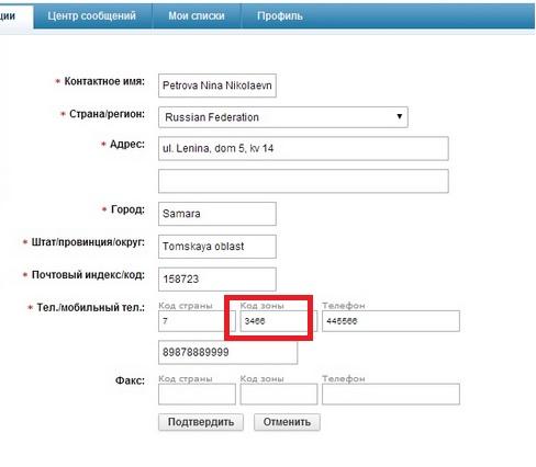 Код страны украина для алиэкспресс