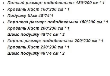 купити постільну білизну на аліекспресс відгуки e7e54d8d6b844