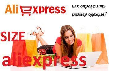 Определить размеры алиэкспресс на русском по таблице
