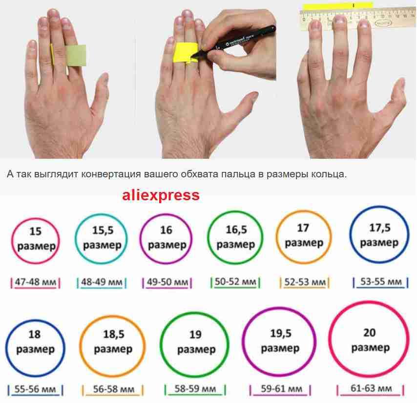 Как узнать размер пальца у девушки в домашних условиях 914