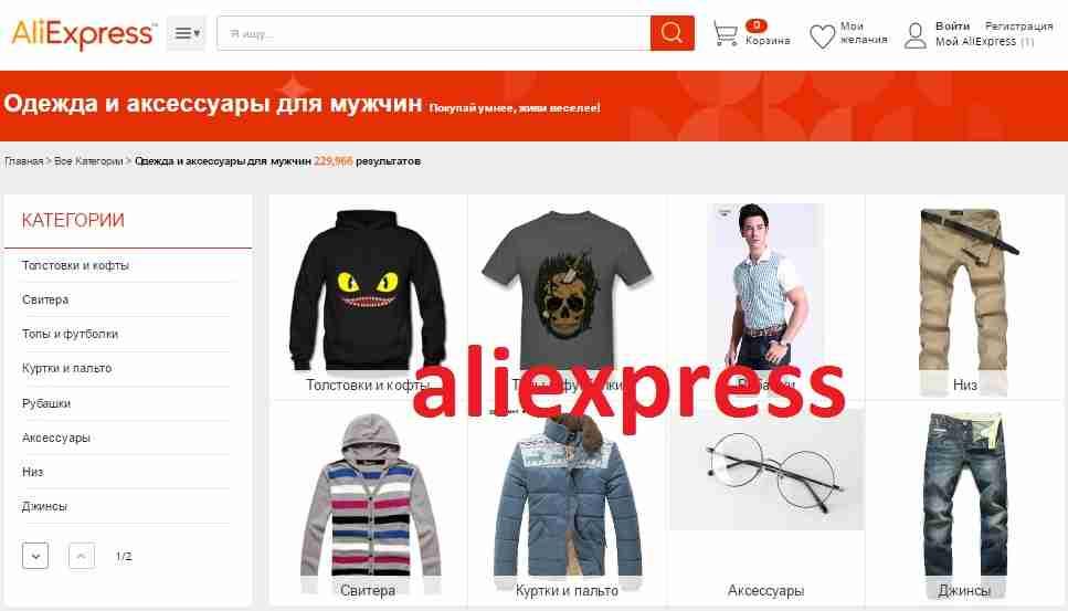 Китайский сайт одежды на русском языке с бесплатной доставкой алиэкспресс