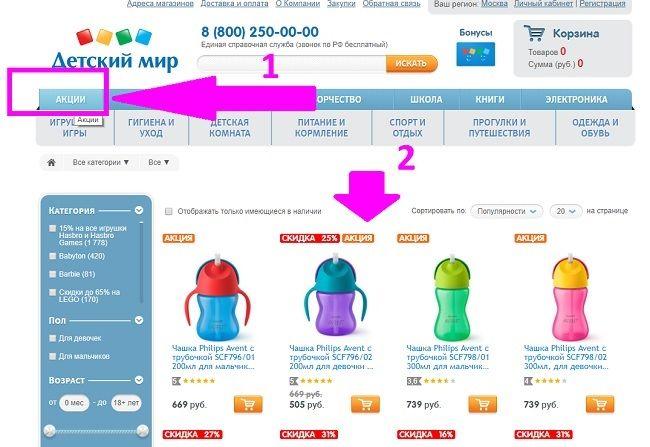 Детский мир каталог товаров с ценами официального магазина и сайта ... ce2717425dd