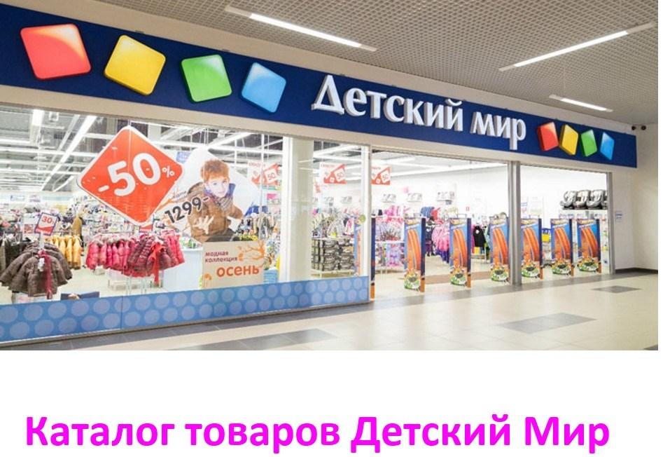 9e905a9a77dd Детский мир каталог товаров с ценами официального магазина и сайта detmir.ru