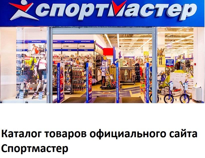 Спортмастер магазин официальный сайт распродажа сайт profcards ru