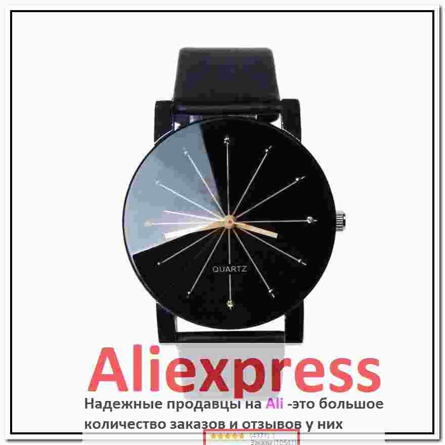 1dd0588fb5c алиэкспресс интернет магазин часы